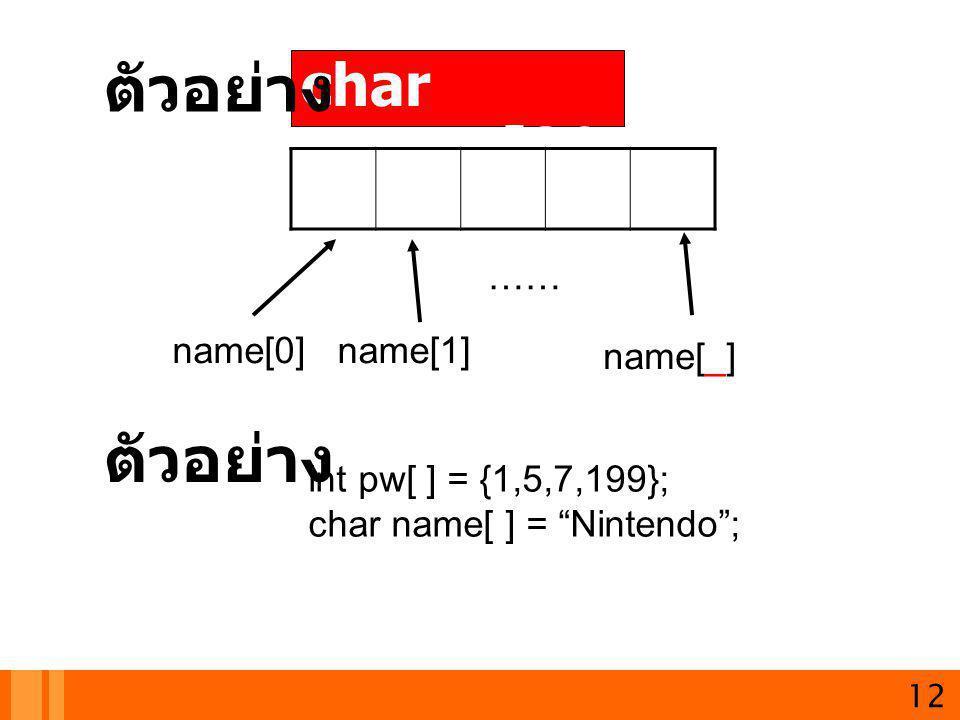 ตัวอย่าง ตัวอย่าง char name[30]; …… name[0] name[1] name[_]